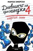 Дневникът на един нинджа - книга 4: Партия шах - Маркъс Емерсън - детска книга