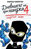 Дневникът на един нинджа - книга 4: Партия шах -