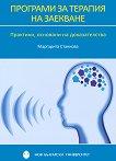 Програми за терапия на заекване - Маргарита Станкова -