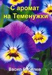 С аромат на теменужки. Поезия - Васил Василев -