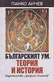 Българският ум. Теория и история - Панко Анчев - книга