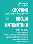 Сборник: Подробно решени задачи по висша математика - част 4 - Цветанка Стоилкова - книга
