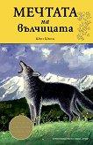 Мечтата на вълчицата - Шън Шъси -