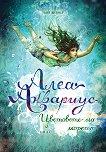 Алеа Аквариус - книга 2: Цветовете на морето - Таня Щевнер - книга