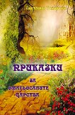 Приказки за омагьосаните царства + CD с аудио книга - Светлана Тодорова -