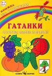 Гатанки: отгатни, залепи и оцвети + стикери - детска книга