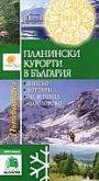 """Пътеводител """"Планински курорти в България"""" -"""