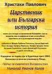Царственик или Българска история - Христаки Павлович - книга