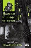 Мистерии от замъка на страха: Една опасна игра - Анна Виварели -
