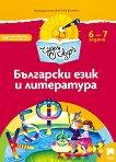 Чуден свят: Познавателна книжка по български език и литература за 4. подготвителна възрастова група - помагало