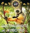 Застрашените животни: Триизмерна енциклопедия с 3D илюстрации + 3D очила -