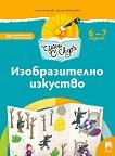 Чуден свят: Познавателна книжка по изобразително изкуство за 4. подготвителна възрастова група - Лучия Ангелова, Гергана Михайлова-Недкова - помагало