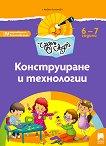 Чуден свят: Познавателна книжка за конструиране и технологии за 4. подготвителна възрастова група - детска книга
