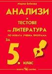 Анализи и тестове по литература за 5. клас - Мария Бейнова - помагало