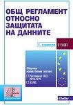 Общ регламент относно защитата на данните 2018 - книга