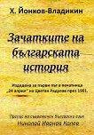 Зачатките на българската история - Х. Йонков-Владикин - книга