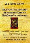 Българите са по-стари поселници на Тракия и Македония от славяните - книга