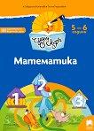 Чуден свят: Познавателна книжка по математика за 3. подготвителна възрастова група - Севдалина Витанова, Галина Георгиева Георгиева -