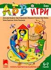 АБВ игри - част 1: Есен за 4. подготвителна възрастова група - книга