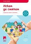 Искам да смятам: Познавателна книжка по математика за 4. подготвителна възрастова група - Юлияна Гарчева -