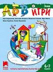 АБВ игри - част 2: Зима за 4. подготвителна възрастова група -