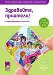 Здравейте, приятели!: Познавателна книжка по околен свят за 4. подготвителна възрастова група - книга