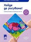 Хайде да рисуваме!: Познавателна книжка по изобразително изкуство за 4. подготвителна възрастова група - Константин Жеков, Румен Генков -