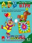 АБВ игри - част 5: Есен, Зима, Пролет, Лято за 4. подготвителна възрастова група -