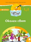 Чуден свят: Познавателна книжка по околен свят за 3. подготвителна възрастова група - детска книга