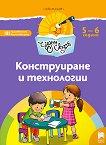 Чуден свят: Познавателна книжка за конструиране и технологии за 3. подготвителна възрастова група - книга за учителя