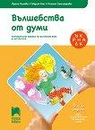 Вълшебства от думи: Познавателна книжка по български език и литература за 3. подготвителна възрастова група - помагало