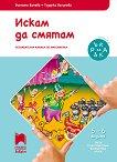 Искам да смятам: Познавателна книжка по математика за 3. подготвителна възрастова група - Виолета Ванева, Тодорка Велинова -