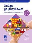 Хайде да рисуваме!: Познавателна книжка по изобразително изкуство за 3. подготвителна възрастова група - Огнян Занков, Румен Генков - книга за учителя