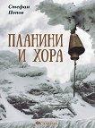 Планини и хора - Стефан Попов - книга