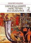 Неразгаданите мистерии на България - том 2 - Андрей Кудин - книга