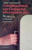 """Пътешествия през живота, вдъхновени от """"Яж, моли се и обичай""""  - Елизабет Гилбърт -"""