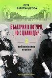 България в потури, но с цилиндър. Разкази - книга 2 - Петя Александрова -