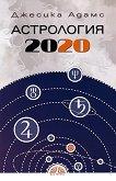 Астрология 2020 - Джесика Адамс -