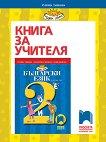 Книга за учителя по български език за 2. клас - помагало