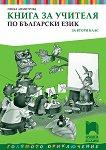 Книга за учителя по български език за 2. клас - Пенка Димитрова - книга за учителя