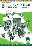Книга за учителя по литература за 2. клас - Пенка Димитрова -