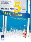 Матрешка: Книга за учителя по руски език за 5. клас - учебна тетрадка