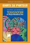 Книга за учителя по технологии и предприемачество за 6. клас - Любен Витанов, Донка Куманова-Ларде -