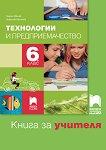 Книга за учителя по технологии и предприемачество за 6. клас -