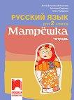 Матрешка: Тетрадка по руски език за 2. клас -