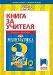 Книга за учителя по математика за 2. клас - Юлияна Гарчева, Ангелина Манова -