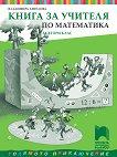 Книга за учителя по математика за 2. клас - Владимира Ангелова -