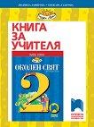 Книга за учителя по околен свят за 2. клас - Людмила Зафирова, Снежана Лазарова -