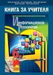 Книга за учителя по информационни технологии за 6. клас -