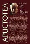 Съчинения в шест тома - том 1: Органон - част 1 - книга